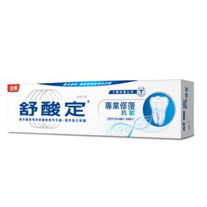 舒酸定-專業修復抗敏感牙膏