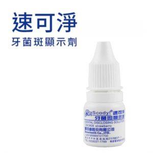 【速可淨】牙菌斑顯示劑
