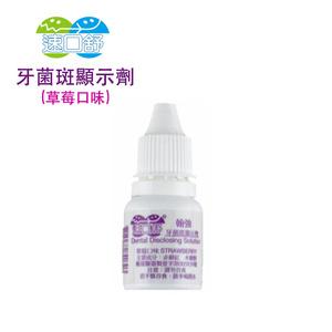 【速口舒】翰強牙菌斑顯示劑(10cc)