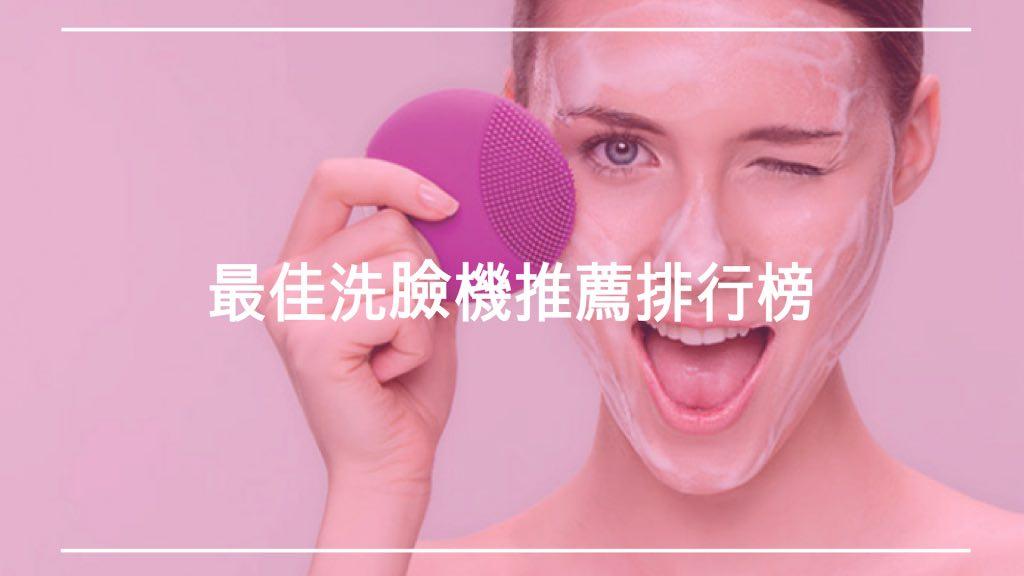最佳洗臉機推薦