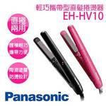 Panasonic國際牌 輕巧型直髮捲燙器 EH-HV10-VP/40mm