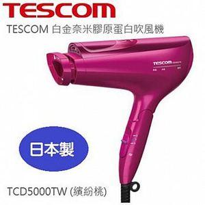 TESCOM 白金奈米膠原蛋白吹風機 TCD5000TW