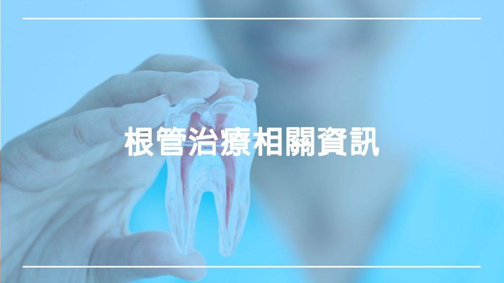 https://www.happyteethtw.com/wp-content/uploads/2019/02/根管治療:了解費用、過程和其他資訊.jpg