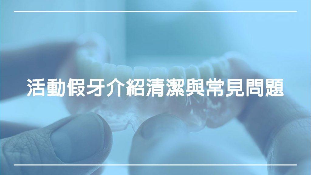 https://www.happyteethtw.com/wp-content/uploads/2019/02/活動假牙:介紹、清潔與常見問題.jpg