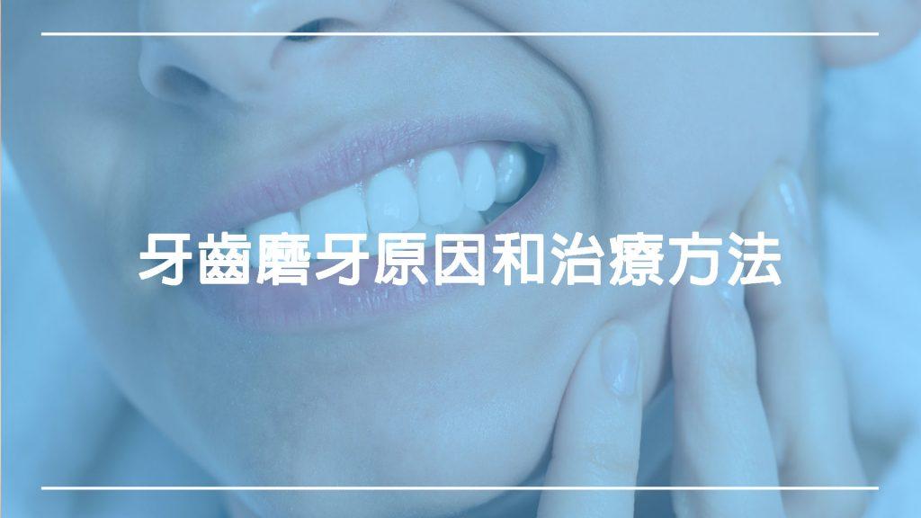 磨牙症:牙齒磨牙原因和治療方法