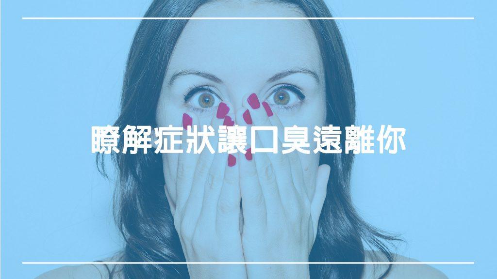 https://www.happyteethtw.com/wp-content/uploads/2019/03/口臭:瞭解症狀讓口臭遠離你.jpg