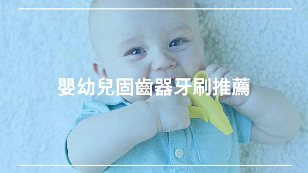 嬰幼兒固齒器牙刷推薦