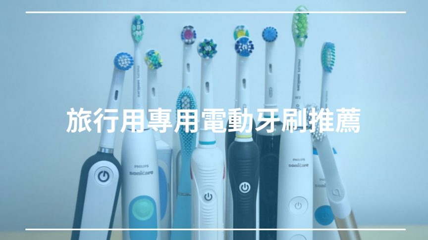 旅行用專用電動牙刷推薦