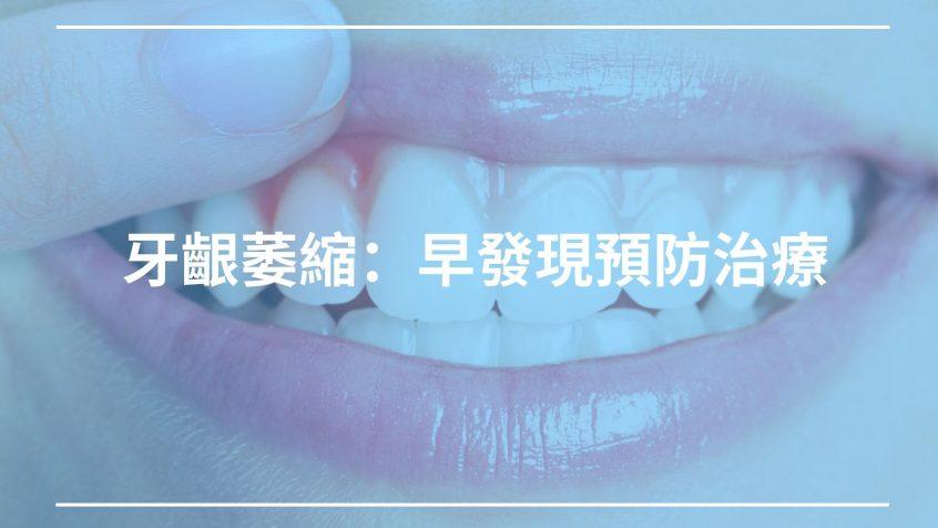 牙齦萎縮:原因、併發症及早發現預防治療