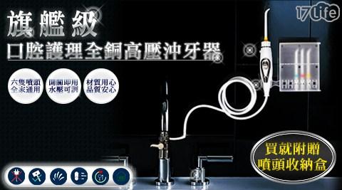 【家適帝】牙齒保健全銅高壓沖牙機 (贈壁掛噴頭收納盒)橫幅