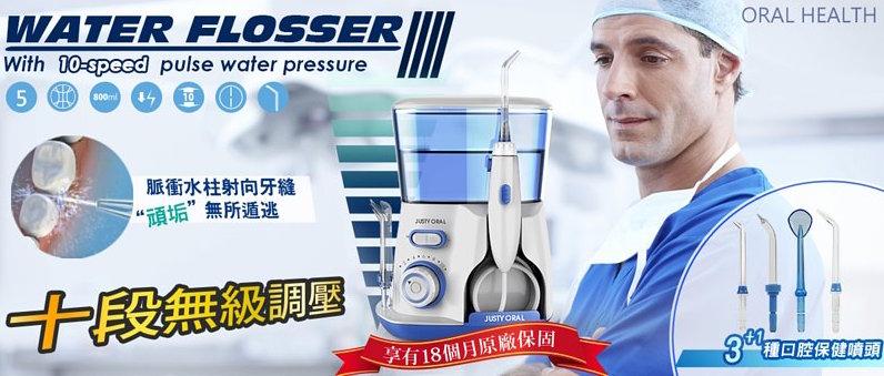 【家適帝】牙齒保健-專業十段高壓脈衝沖牙機 橫幅