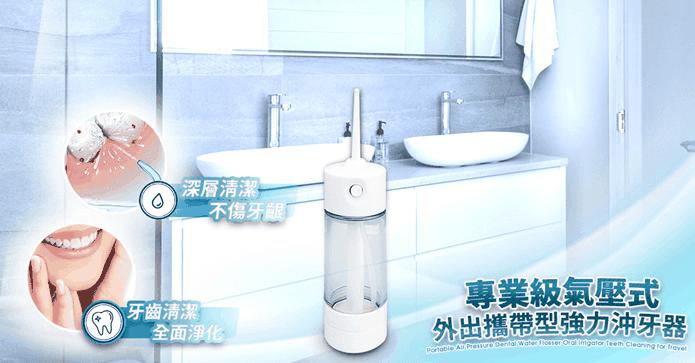 【家適帝】超二代專業級氣壓式外出攜帶型強力沖牙器橫幅