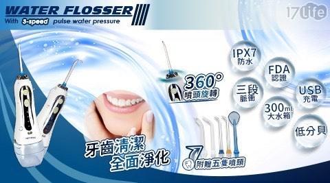 【家適帝】3段脈衝便攜充電沖牙機橫幅