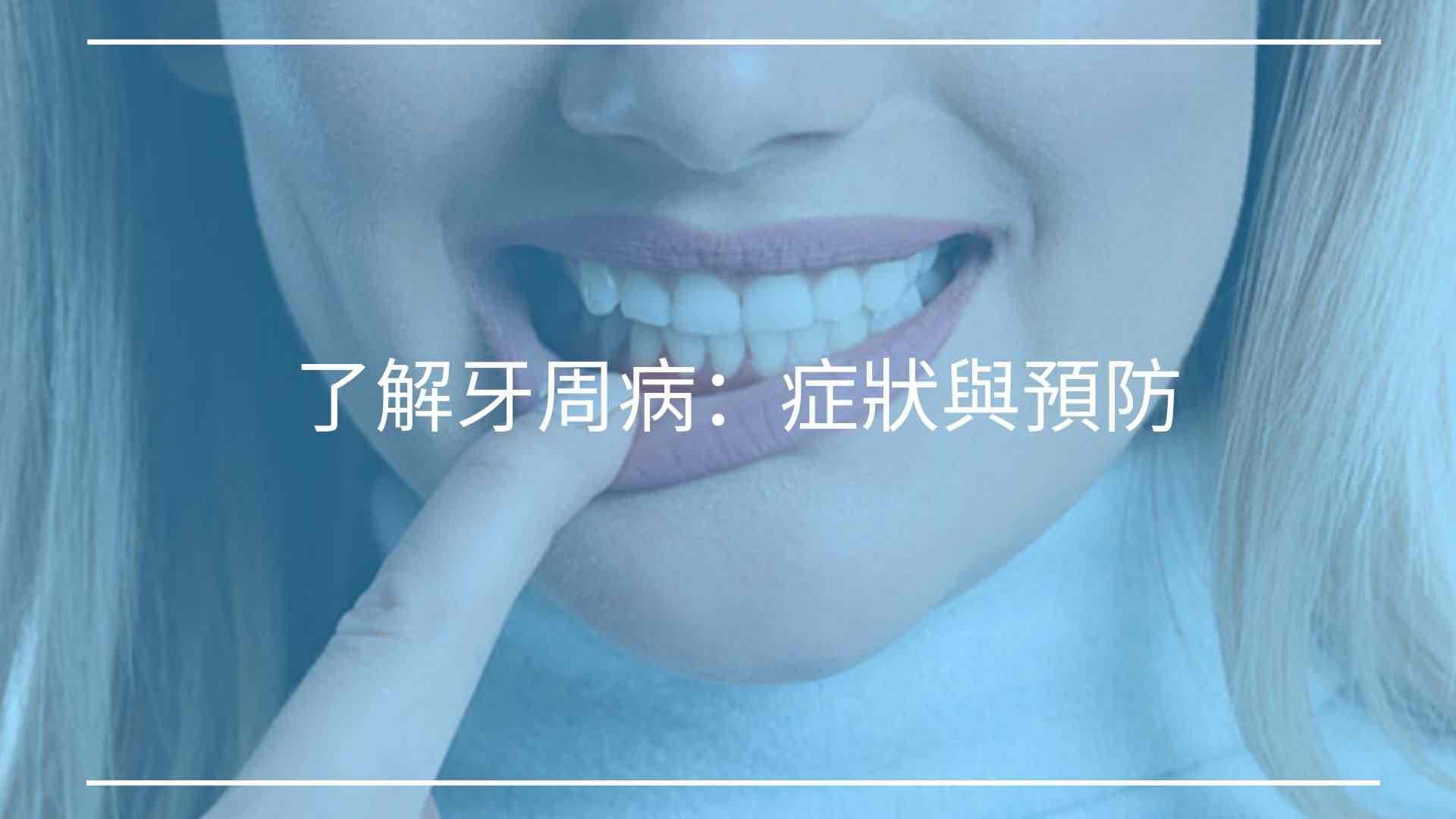 了解牙周病:症狀與預防