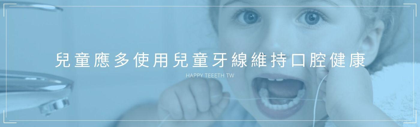 兒童應多使用兒童牙線維持口腔健康