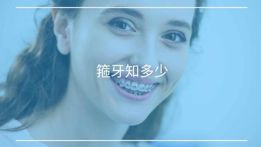 箍牙知多少:成人矯齒箍牙來得及嗎?
