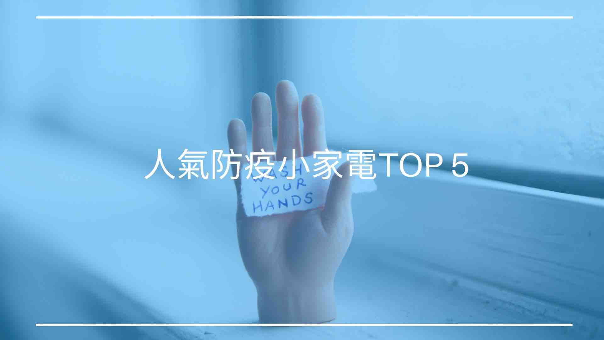 人氣防疫小家電|全民防疫從居家做起TOP 5