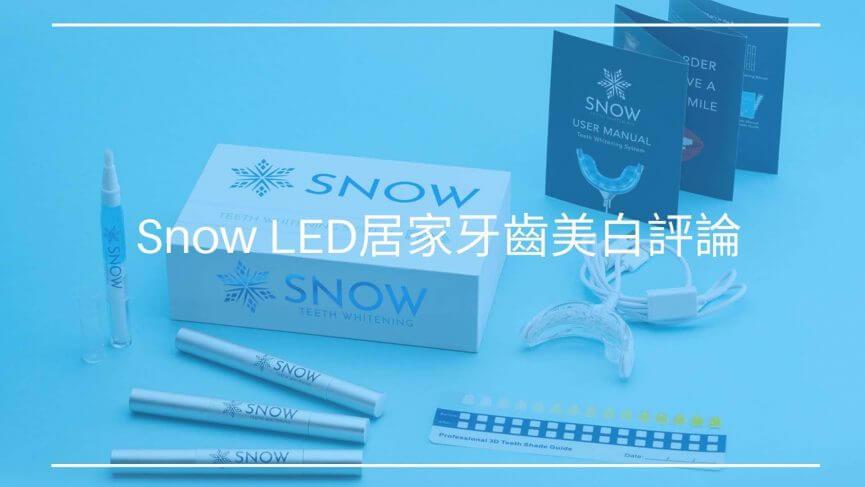 snow 居家牙齒美白
