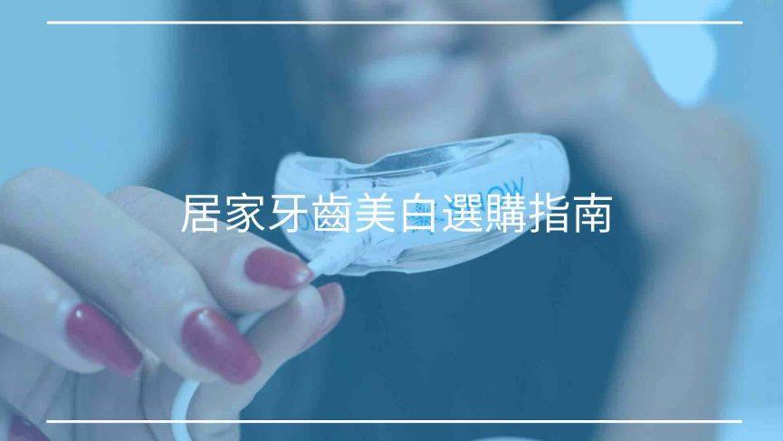 居家牙齒美白選購指南:呵護牙齒成效x美系列