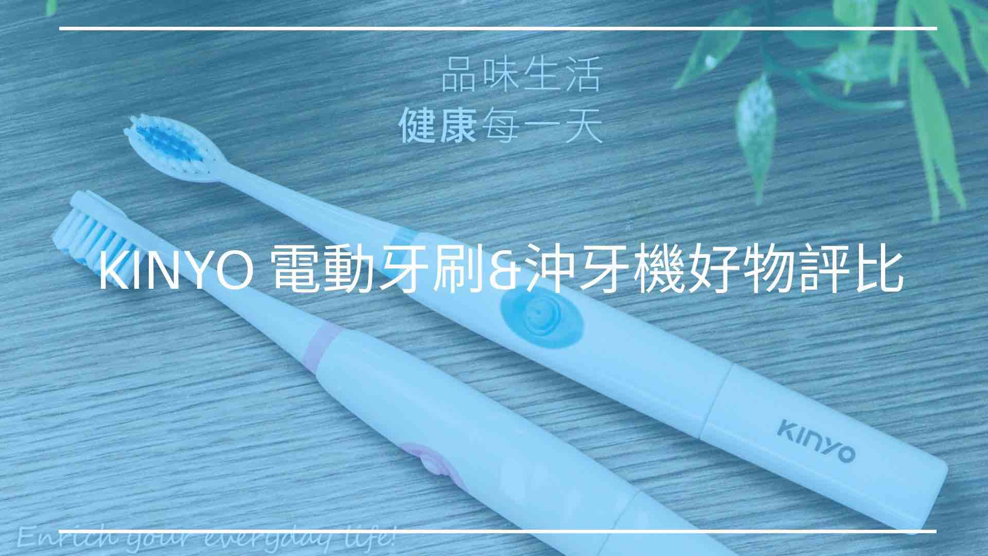 KINYO 電動牙刷&沖牙機好物推薦評比