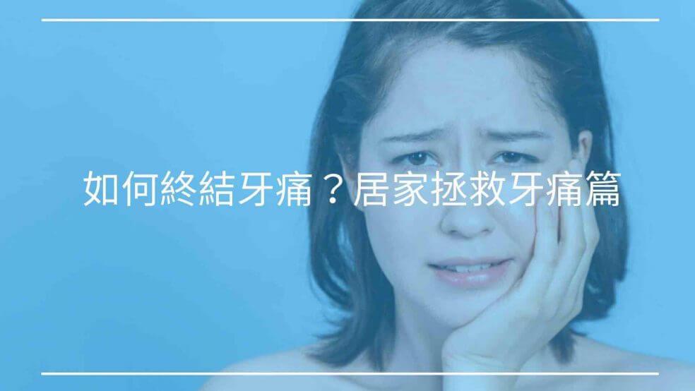 如何終結牙痛?【牙痛原因與居家拯救牙痛篇】