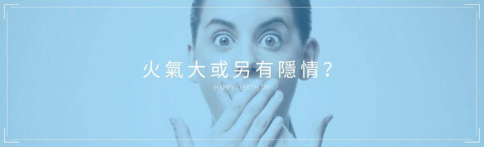 火氣大或另有隱情?牙齦腫痛:原因禁忌減緩三招!