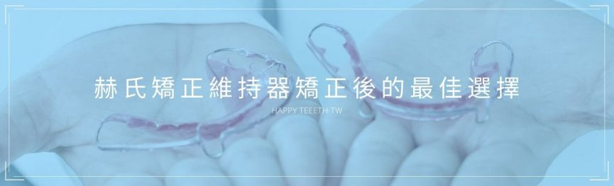 赫氏矯正維持器是你_妳牙齒矯正維持器的最佳選擇