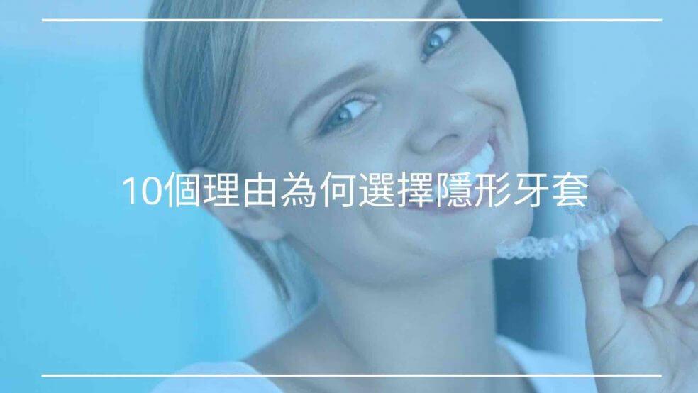 你看不到的優點?10個理由為何選擇隱形牙套