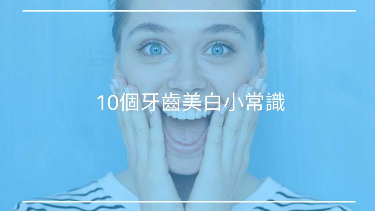每個人都應該知道的10個牙齒美白小常識
