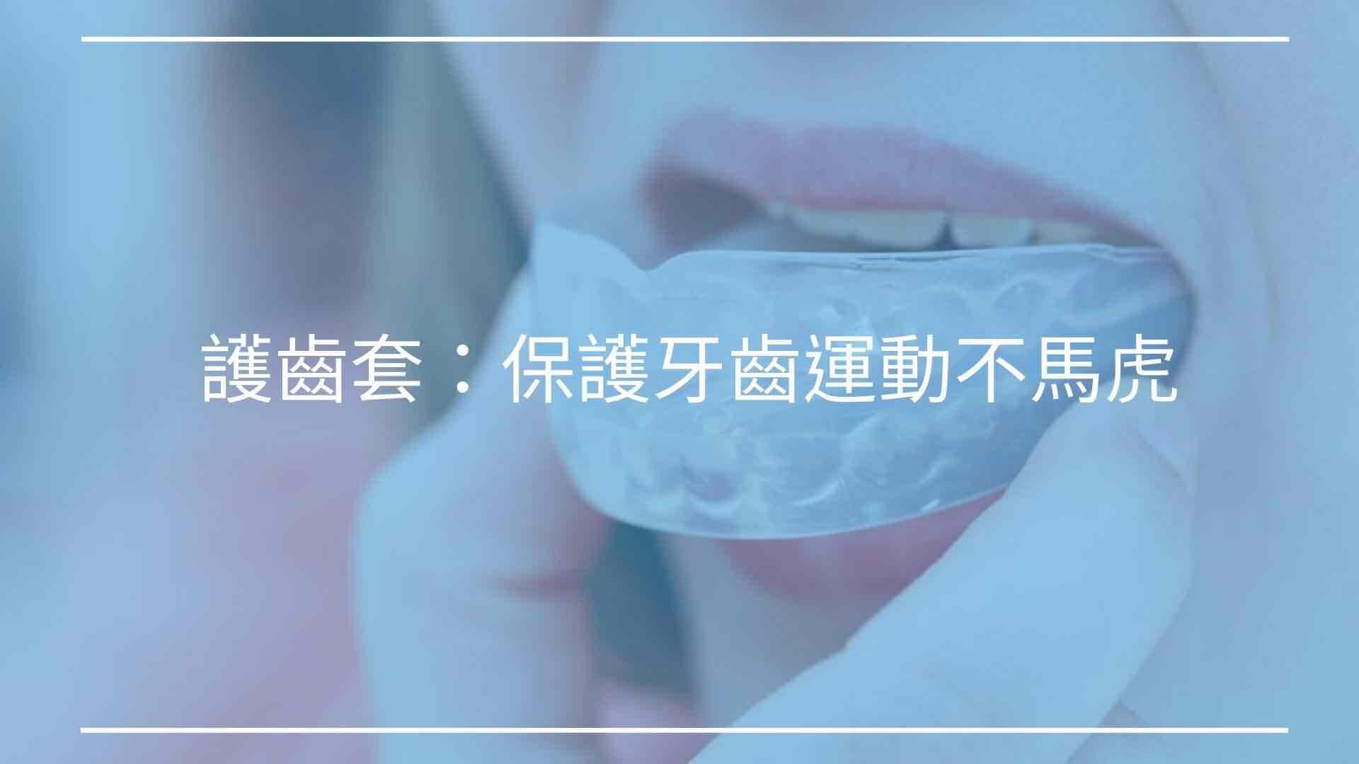 護齒套:購買與安全使用保護牙齒運動不馬虎