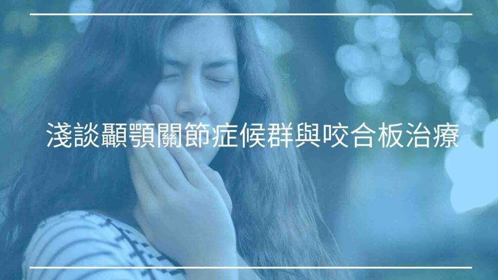 淺談顳顎關節症候群與咬合板治療