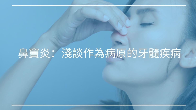 鼻竇炎好朋友:淺談作為病原的牙髓疾病