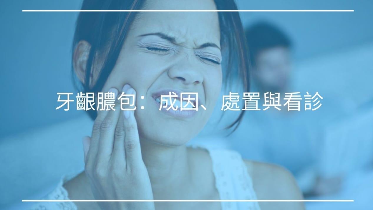 牙齦膿包:成因、處置與看診